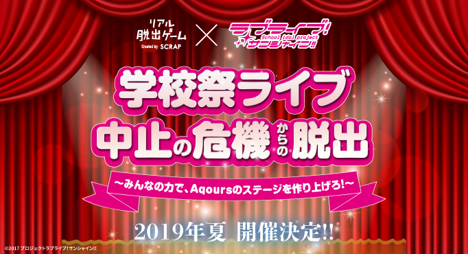 リアル脱出ゲームZEPP TOUR 第7弾