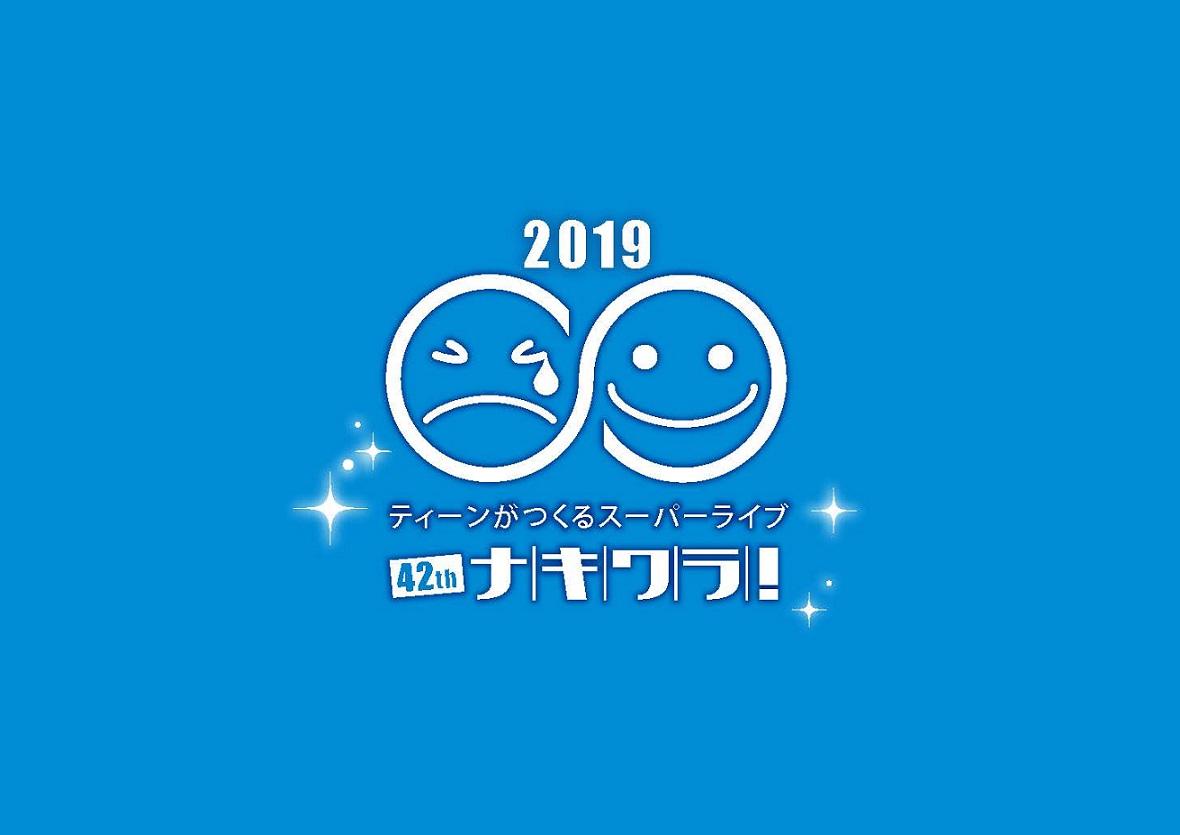 第42回 NLAナキワラ!2019 全国ライブ