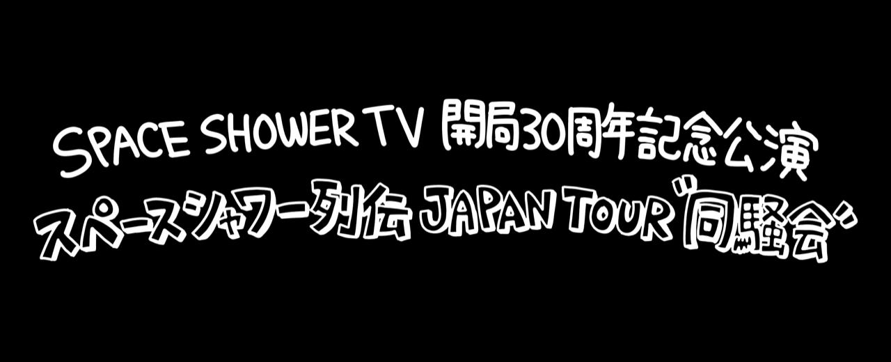KANA-BOON/キュウソネコカミ/go!go!vanillas/SHISHAMO