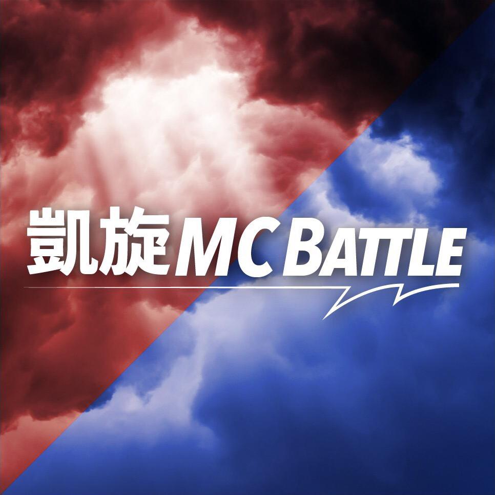 凱旋MCバトル