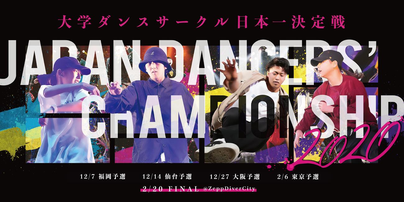 Japan Dance Champion Ship 2020