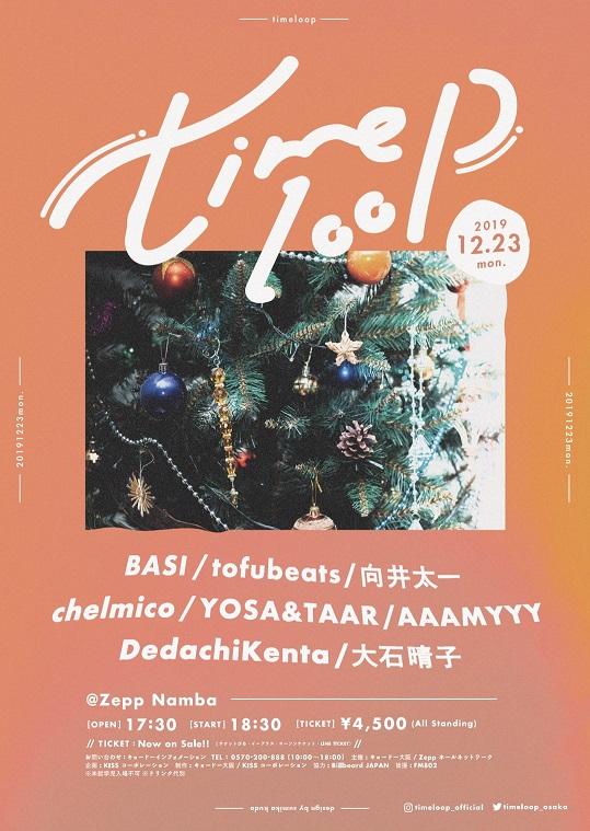 BASI/tofubeats/向井太一/chelmico/YOSA&TAAR/AAAMYYY/大石晴子/DedachiKenta