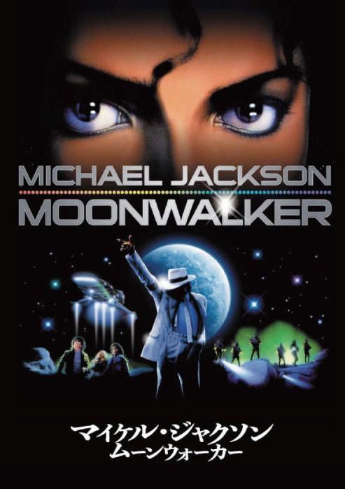 マイケル・ジャクソン『ムーンウォーカー』上映会