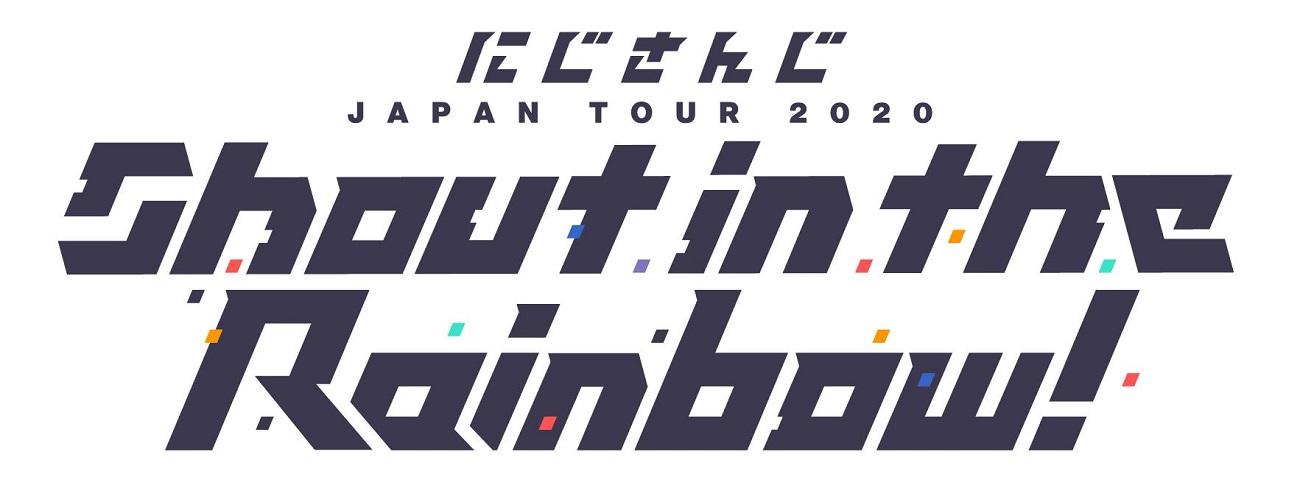 にじさんじ JAPAN TOUR 2020 Shout in the Rainbow!