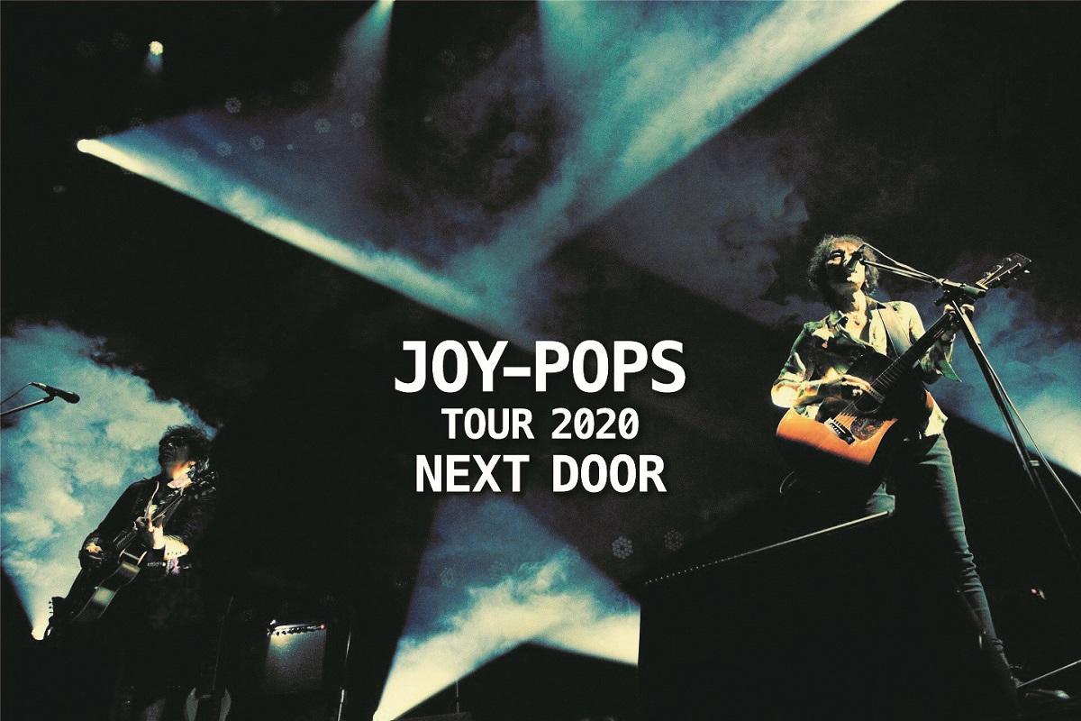 【公演中止】JOY-POPS(村越弘明+土屋公平)