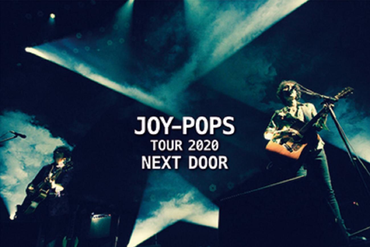 【公演延期】JOY-POPS