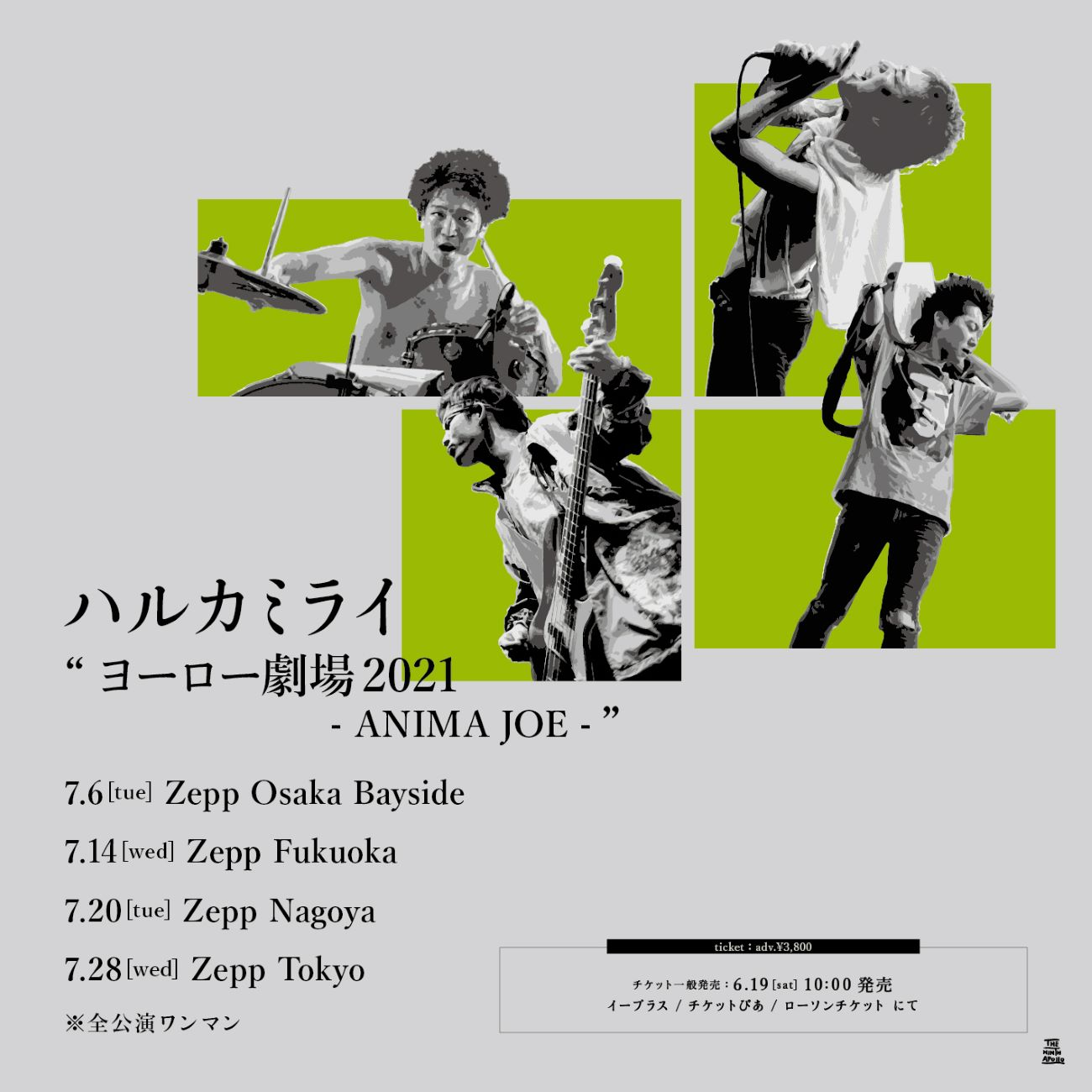 ハルカミライ│ハルカミライpresents「ヨーロー劇場2021 - ANIMA JOE - 」