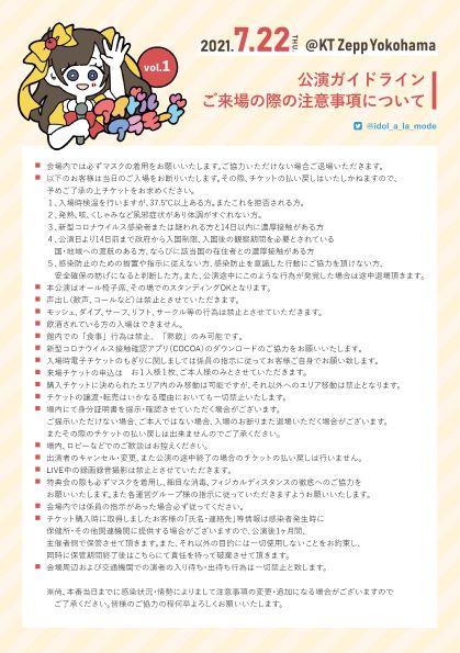 アイドルアラモード vol.1