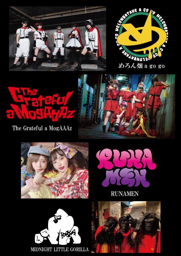 めろん畑a go go/The Grateful a MogAAAz/RUNAMEN/MIDNIGHT LITTLE GORILLA