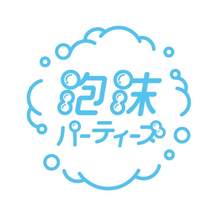 泡沫パーティーズ