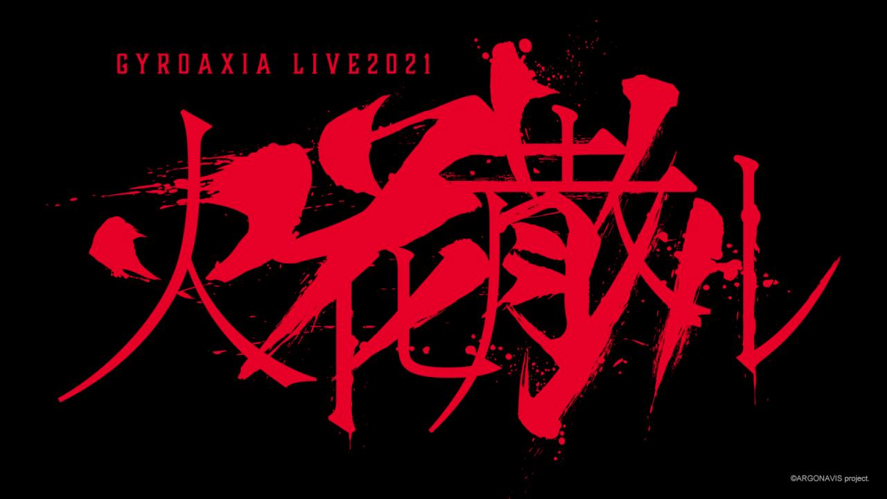 GYROAXIA│GYROAXIA LIVE 2021 -火花散ル-