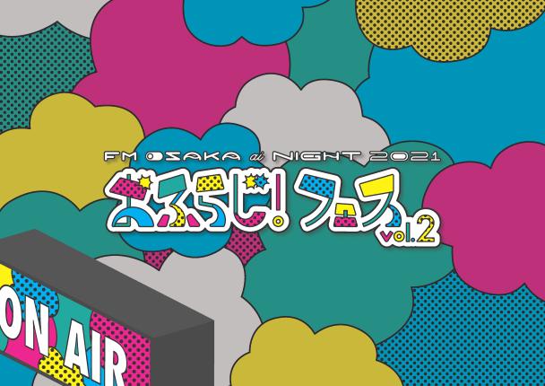 亜咲花、鈴木このみ、ChouCho (五十音順) / MC:淡路祐介(FM大阪 DJ)、 新井希衣(FM大阪 DJ)│FM OSAKA ai Night~おふらじ!フェスvol.2~