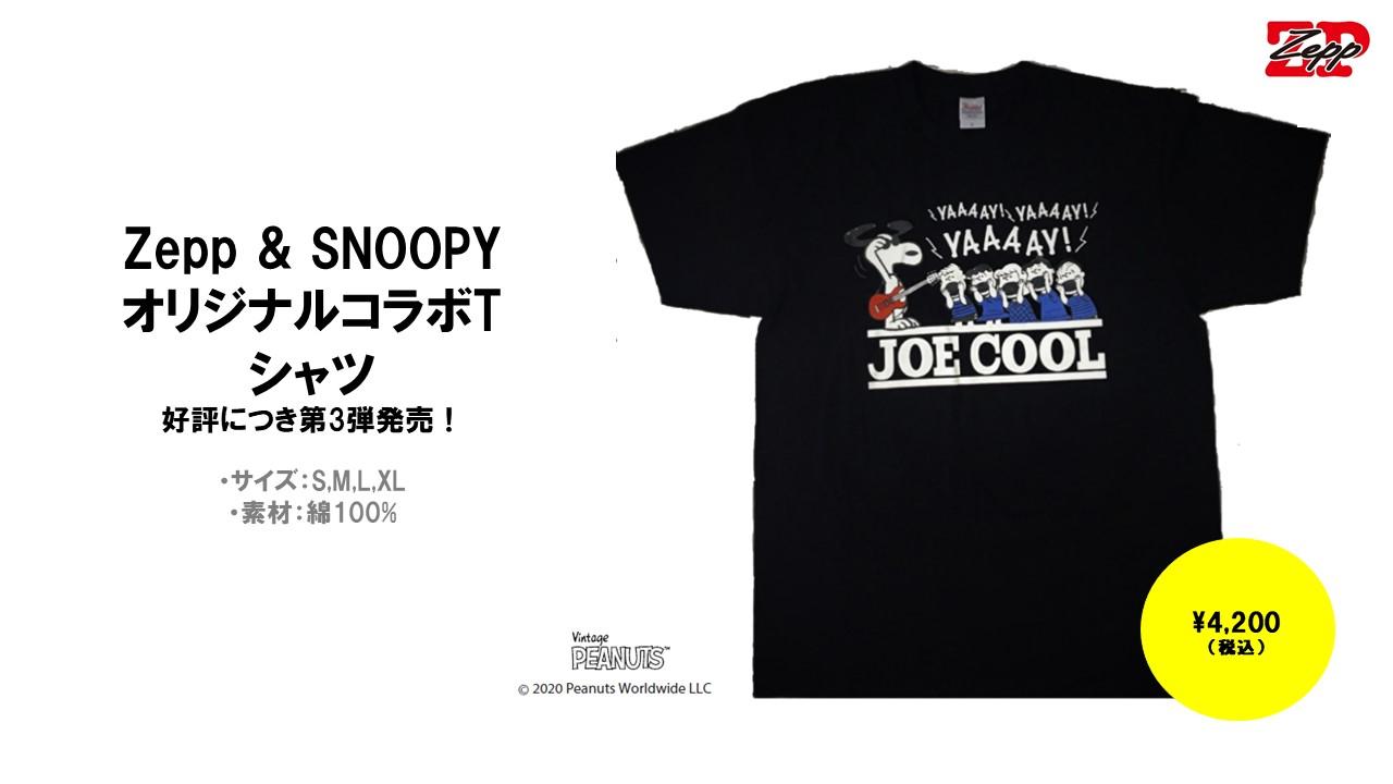 Zepp×SNOOPY オリジナルコラボTシャツ